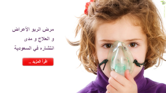 مرض الربو الأعراض والعلاج ومدى انتشاره في السعودية