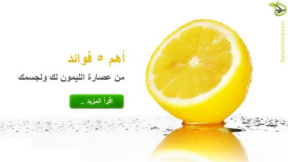 أهم 5 فوائد من عصارة الليمون لك ولجسمك