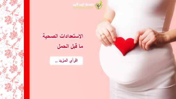 الاستعدادات الصحية ما قبل الحمل