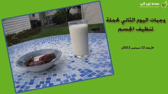 وجبات اليوم الثاني لحملة تنظيف الجسم الأربعاء 12 سبتمبر
