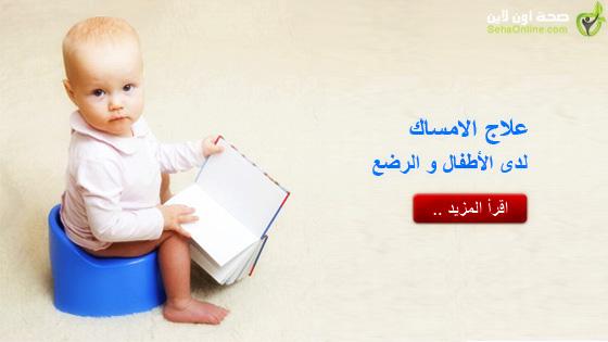 علاج الامساك لدى الأطفال والرضع
