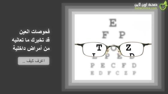 فحوصات العين قد تخبرك ما تعانيه من أمراض داخلية