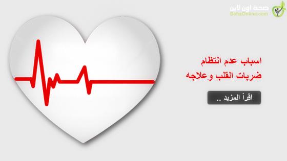 اسباب عدم انتظام ضربات القلب وعلاجه