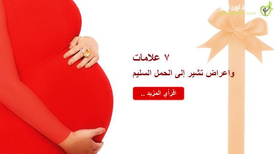 7 علامات واعراض تشير إلى الحمل السليم