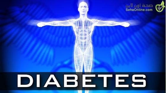 مخاطر الأطعمة على صحة مرضى السكري من النوع الثاني