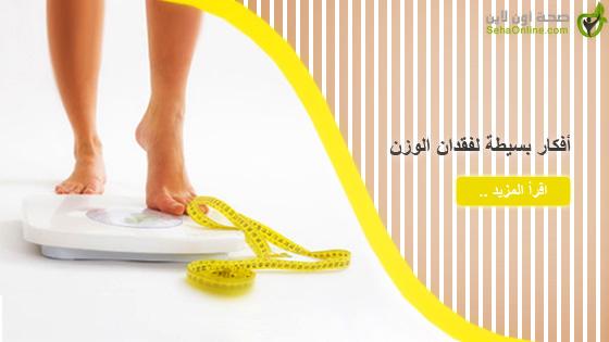 أفكار بسيطة لفقدان الوزن