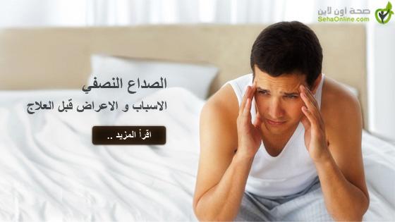 الصداع النصفي الاسباب والاعراض قبل العلاج