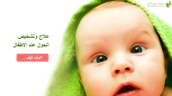 علاج وتشخيص الحول عند الاطفال