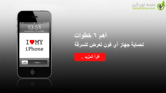 أهم 6 خطوات لحماية جهاز آي فون تعرض للسرقة
