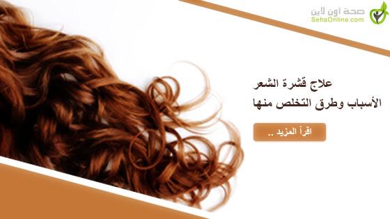 علاج قشرة الشعر الأسباب وطرق التخلص منها