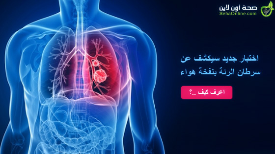 اختبار جديد سيكشف عن سرطان الرئة بنفخة هواء
