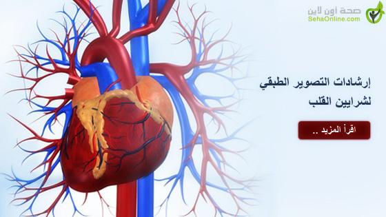 إرشادات التصوير الطبقي لشرايين القلب