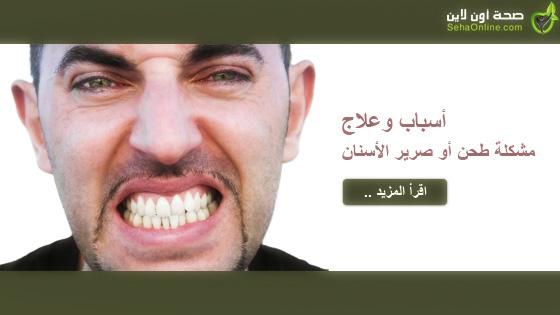 أسباب وعلاج مشكلة طحن أو صرير الأسنان