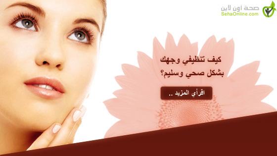 كيف تنظيفي وجهك بشكل صحي وسليم