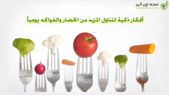 18 فكرة ذكية لتناول المزيد من الخضروات والفاكهة