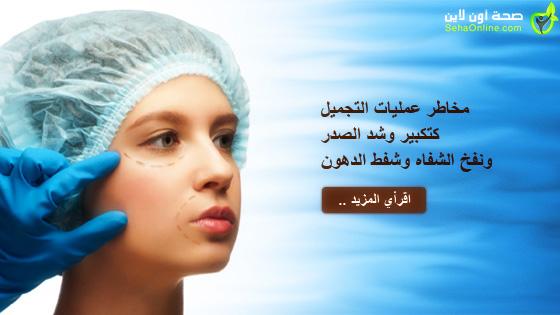 مخاطر عمليات التجميل كتكبير وشد الصدر ونفخ الشفاه وشفط الدهون