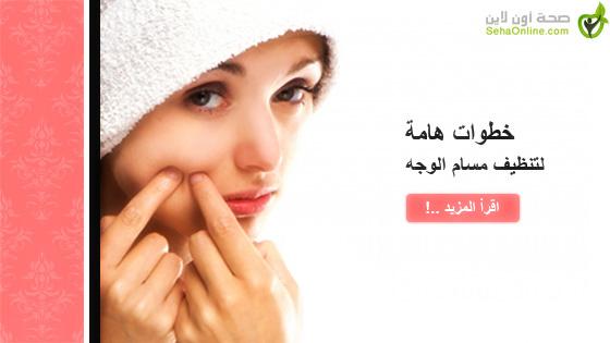 خطوات هامة لتنظيف مسام الوجه