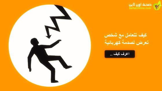 كيف تتعامل مع شخص تعرض لصدمة كهربائية