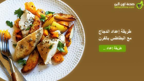 طريقة إعداد الدجاج مع البطاطس بالفرن