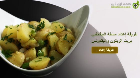 طريقة إعداد سلطة البطاطس بزيت الزيتون والبقدونس