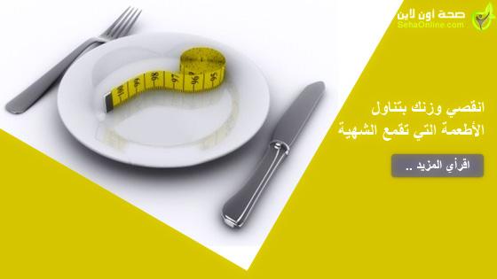 انقصي وزنك بتناول الأطعمة التي تقمع الشهية