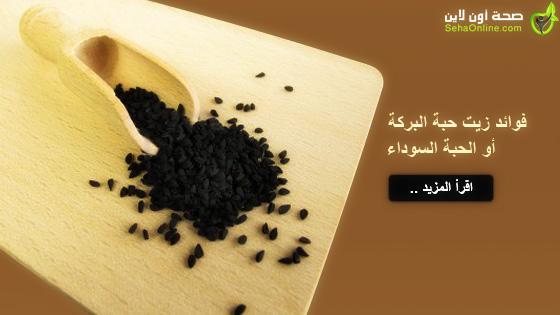 فوائد زيت حبة البركة أو الحبة السوداء