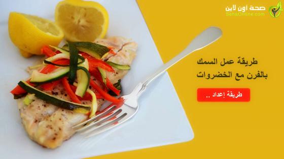 طريقة عمل السمك بالفرن مع الخضروات