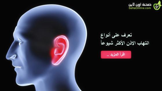 تعرف على أنواع التهاب الاذن الأكثر شيوعاً