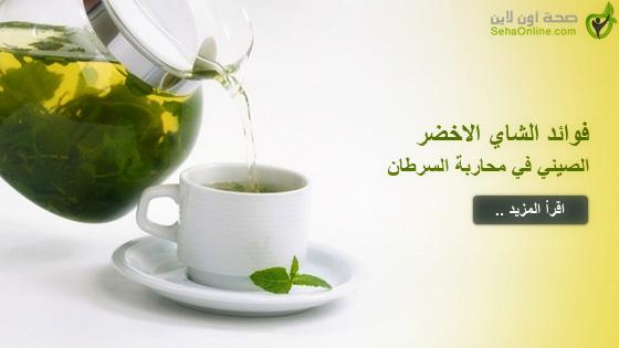 فوائد الشاي الاخضر الصيني في محاربة السرطان