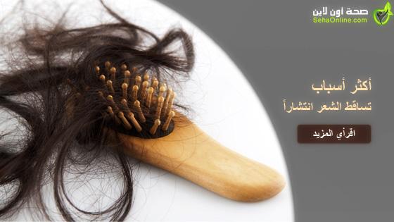 أكثر أسباب تساقط الشعر انتشاراً