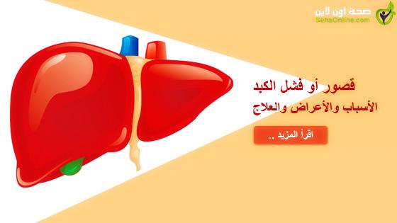 قصور أو فشل الكبد الأسباب والأعراض والعلاج