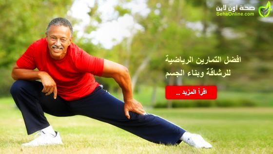افضل التمارين الرياضية للرشاقة وبناء الجسم