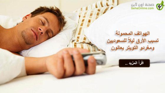 الهواتف المحمولة تسبب الأرق ليلاً للسعوديين ومغردو التويتر يعانون