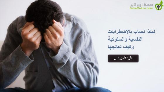 لماذا نصاب بالاضطرابات النفسية والسلوكية وكيف نعالجها