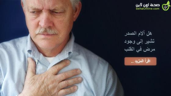 هل آلام الصدر تشير إلى وجود مرض في القلب