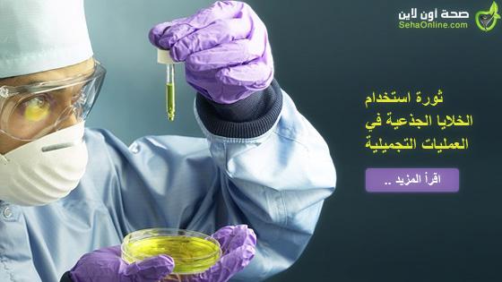 ثورة استخدام الخلايا الجذعية في العمليات التجميلية
