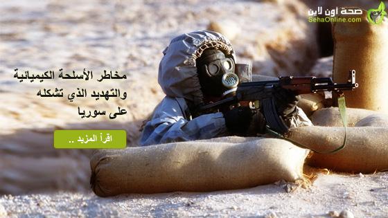مخاطر الأسلحة الكيميائية والتهديد الذي تشكله على سوريا