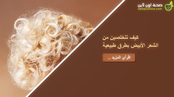 كيف تتخلصين من الشعر الأبيض بطرق طبيعية