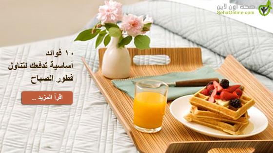 10 فوائد أساسية تدفعك لتناول فطور الصباح