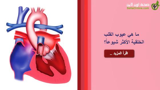 ما هي عيوب القلب الخلقية الأكثر شيوعاً