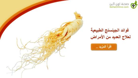 فوائد الجينسنج الطبيعية لعلاج العديد من الأمراض