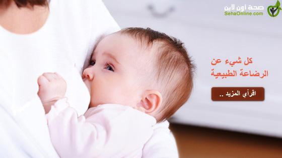 كل شيء عن الرضاعة الطبيعية
