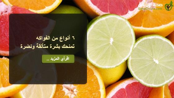 6 أنواع من الفواكه تمنحك بشرة متألقة ونضرة