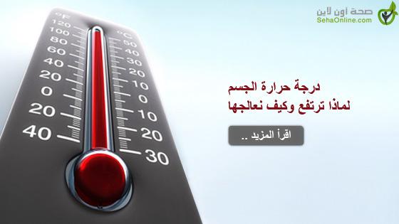 درجة حرارة الجسم لماذا ترتفع وكيف نعالجها