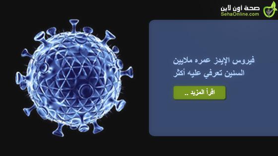 فيروس الإيدز عمره ملايين السنين تعرفي عليه أكثر