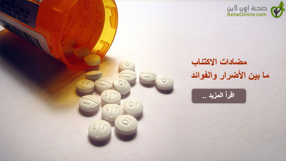 مضادات الاكتئاب ما بين الأضرار والفوائد