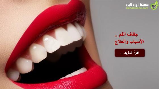 جفاف الفم الأسباب والعلاج