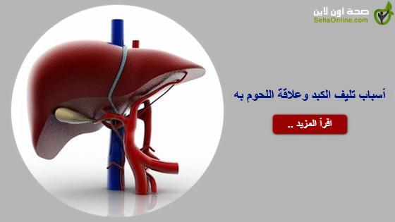 اسباب تليف الكبد وعلاقة اللحوم به