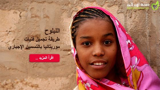 اللبلوح طريقة تجميل فتيات موريتانيا بالتسمين الإجباري