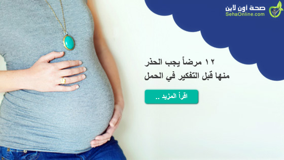 12 مرضاً يجب الحذر منها قبل التفكير في الحمل